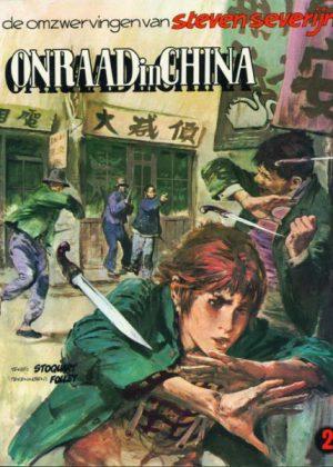 Steven Severijn 2 - Onraad in China (1e druk 1980)